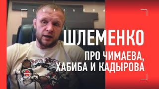 Чимаева уже СЛОМАЛИ / Шлеменко - про Хамзата, Хабиба, Абубакара и Кадырова