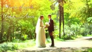 Свадьба в Абхазии. Трейлер к свадьбе. Инал и Лана - Наша свадьба