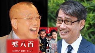 中井貴一さんが鶴瓶さんの番組にゲスト出演。映画「嘘八百」についてた...