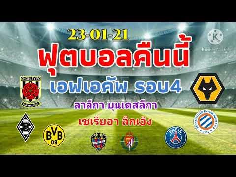 ฟุตบอลคืนนี้ 23-01-21