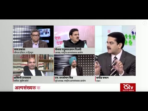 Desh Deshantar: अल्पसंख्यक कौन   Who are the minorities?