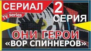 СЕРИАЛ ФИЛЬМ ВОР СПИННЕРОВ 2 СЕРИЯ ЭКШН TV series Film