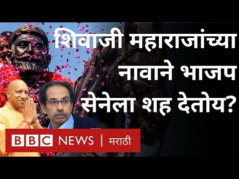 Shivaji Maharaj : Yogi Adityanath यांनी Agra मधील Mughal Museum चं नाव का बदललं? I Shivsena - BJP