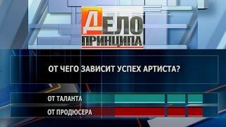 Дело принципа. Белорусский шоу-бизнес