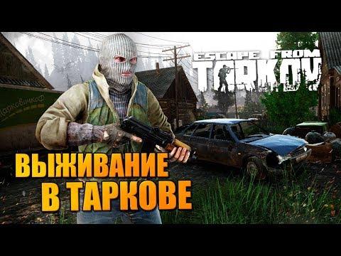ВЫЛАЗКА В ТАРКОВ 🔥 СУРОВОЕ СОЛО ВЫЖИВАНИЕ! (Escape from Tarkov)