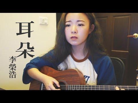李榮浩 Ronghao Li - 耳朵 Ear cover by 鄭阿妞Niuniu