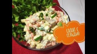 Праздничный и простой салат с селедкой сельдью