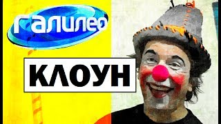 Галилео. Клоун 🎪 Clown
