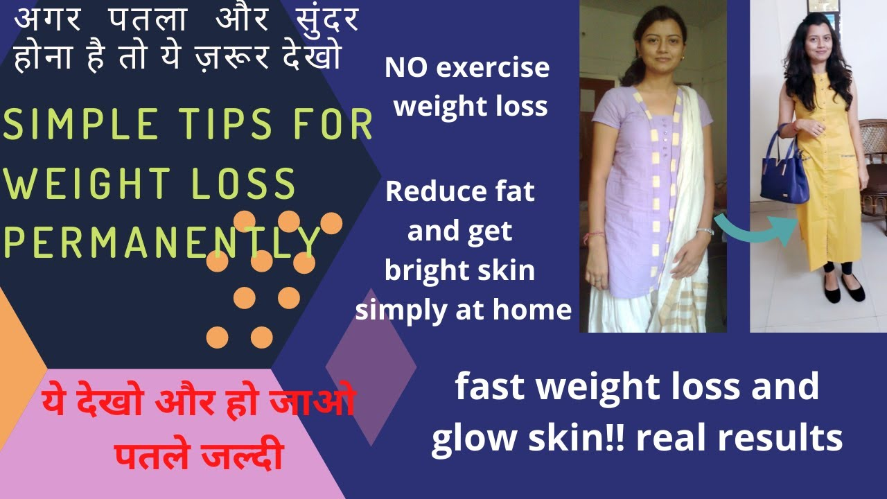 How To Lose Weight Fast And Easy At Home Simple Tips To Reduce Weight Fast And Get Bright Skin Youtube