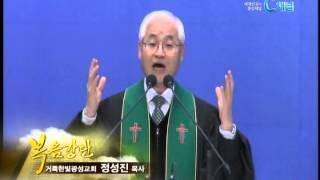 [C채널] 거룩한빛광성교회 정성진 목사 - 지혜가 부족합니까?