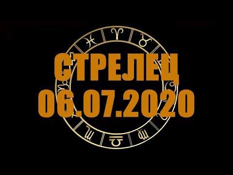 Гороскоп на 06.07.2020 СТРЕЛЕЦ