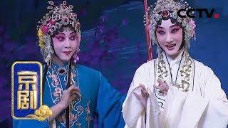 《CCTV空中剧院》 20190805 京剧《白蛇传》 1/2| CCTV戏曲