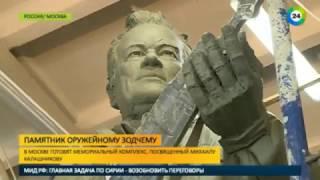 Мемориал Калашникова в Москве отразит эволюцию АК   МИР24