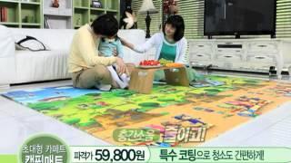 초대형카페트캠핑매트-8분(m).wmv