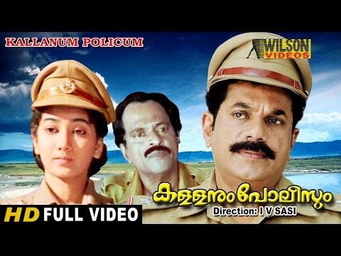 Kallanum policum 1992 Malayalam Full  Movie