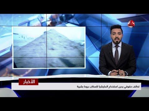 اخر الاخبار | 13 - 11 - 2018 | تقديم هشام الزيادي | يمن شباب