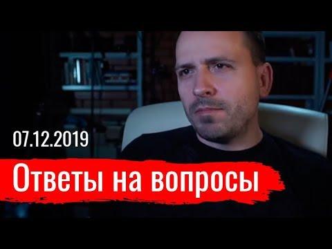 Константин Сёмин. Ответы