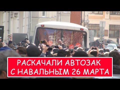 Видео: Навального задержали 26 марта