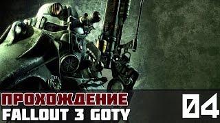 Fallout 3 GOTY Прохождение На Русском #4 - На пути в Грейдич
