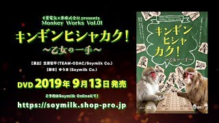 Monkey Works Vol.1『キンギンヒシャカク!~乙女の一手~』トレーラー動画