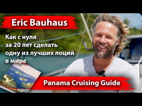 ТИТРЫ! Eric Bauhaus, автор Panama Cruising Guide. Как делается измерение глубин и аэросъемка?
