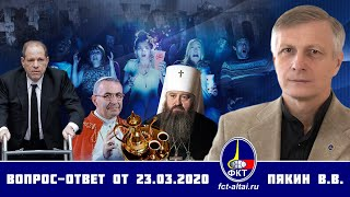 Валерий Пякин. Вопрос-Ответ от 23 марта 2020 г.