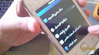 طريقة تحديث و تعريب جالكسي ينج s5360 روم تدعم العربية Galaxy Young y