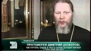 Верующие чествуют икону Утоли моя печали(Верующие чествуют икону Утоли моя печали., 2012-02-07T12:00:48.000Z)