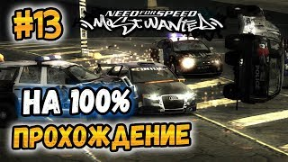 NFS: Most Wanted - ПРОХОЖДЕНИЕ НА 100% - #13