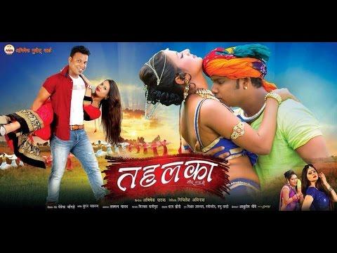 TAHALKA - Mor Naav Ke | CG Movie | Trailer | Chhattisgarhi Movie