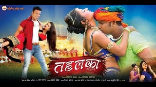 TAHALKA - Mor Naav Ke | CG Movie | Trailer | Chhattisgarhi Movie