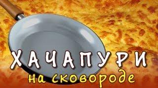 Хачапури с сыром на сковороде - как приготовить - видео рецепт(Этот рецепт на наше сайте: http://www.zavtraka.net/videos/item34/ Рецепт ленивого хачапури на сковороде. Выпуск №28. Ингредие..., 2013-04-11T15:02:00.000Z)