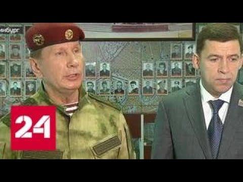 В Екатеринбурге глава Нацгвардии проинспектировал военный госпиталь и новый дом для военных - Росс…