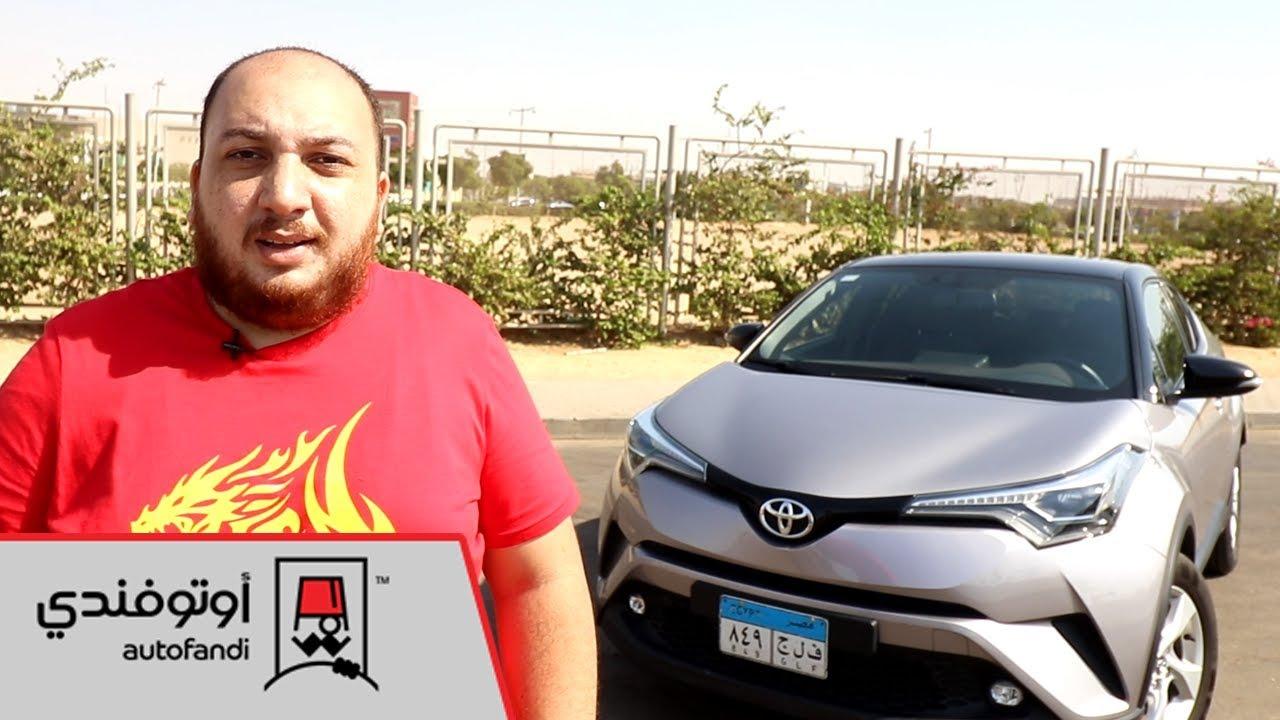 تجربة قيادة تويوتا C-HR 2017 - Toyota C-HR Review