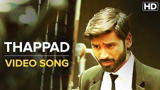 Thappad (Uncut Video Song)   Shamitabh   Amitabh Bachchan, Dhanush & Akshara Haasan