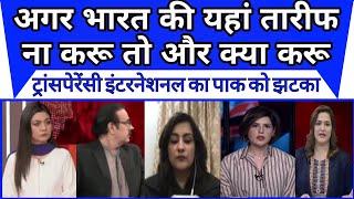 Transparency International ka pakistan ko jhatka | Hindustan ki tareef na karu aur kya karu |