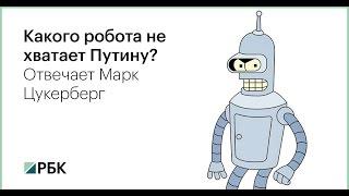 Какого робота не хватает Путину в Кремле?