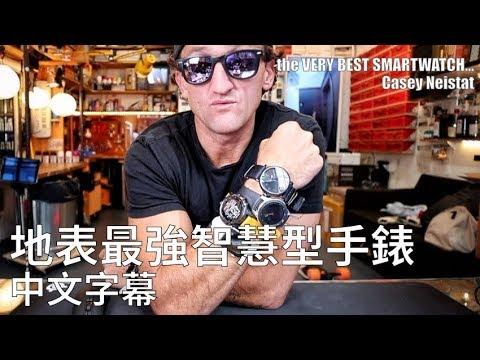 Casey Neistat - 地表最強智慧型手錶(中文字幕)   the VERY BEST SMARTWATCH...   - YouTube
