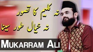 Na Kaleem Ka Tasawar Na Khayal e Toor e Seena   Mukarram Ali   Ramzan 2020   Express TV   ET1