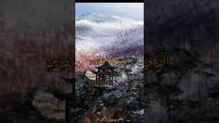 سورة الشعراء - القارئ عبدالله الموسى (قَالَ أَفَرَأَيْتُمْ مَا كُنْتُمْ تَعْبُدُونَ * أَنْتُمْ