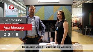 Компания ОРТГРАФ на выставке Арх Москва 2018