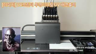 [아파치]UV프린터 투명아크릴 UV배면출력-미르테크/U…
