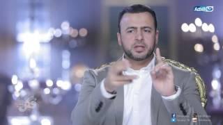 الحلقة 84 - برنامج فكر - سر السعادة - مصطفى حسني