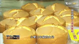 越南媽媽人情味蛋糕 一步一腳印 20180805