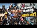 Borderlands 2 for the Windows tablet Chuwi Hi8 тест игры Ник и Китай