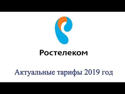 Актуальные тарифы Ростелеком на февраль 2019 года