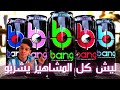 مشروب بانج : do you wanna bang