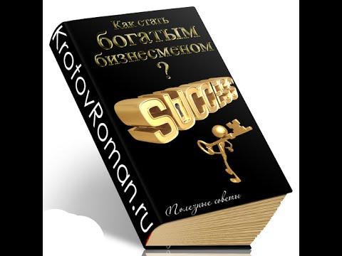 скачать книгу как стать успешным
