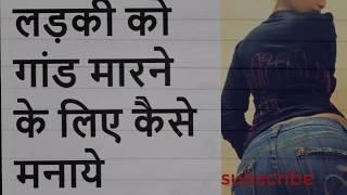 Gandलड़की की गाड़ कैसे मारे गुदा सेक्स कैसे करें Ladki Ki Gand Kaise Mare In Hindi Urdu गुदामैथुन