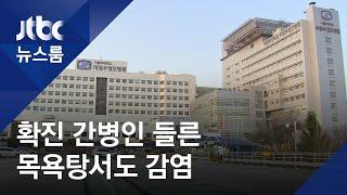 간병인 들른 목욕탕서도…'의정부성모' 관련 추가 확진 / JTBC 뉴스룸